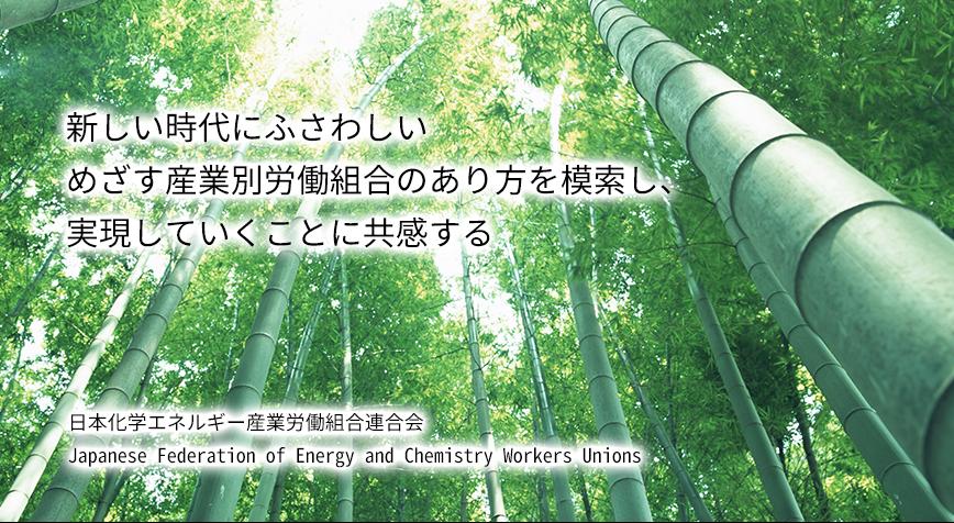 JEC連合(日本化学エネルギー産...